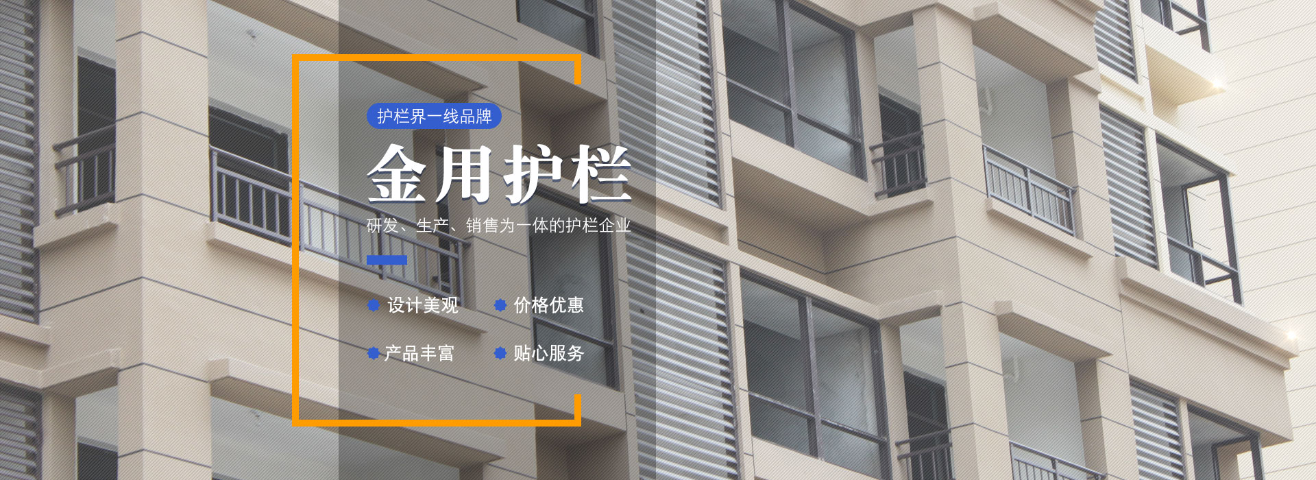 安徽金用护栏厂家官方网站