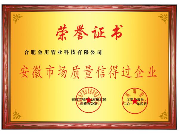 安徽市场质量信得过企业荣誉证书