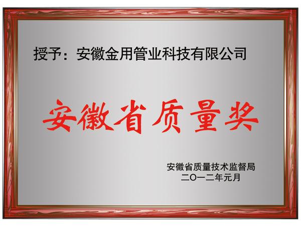 安徽质量奖证书