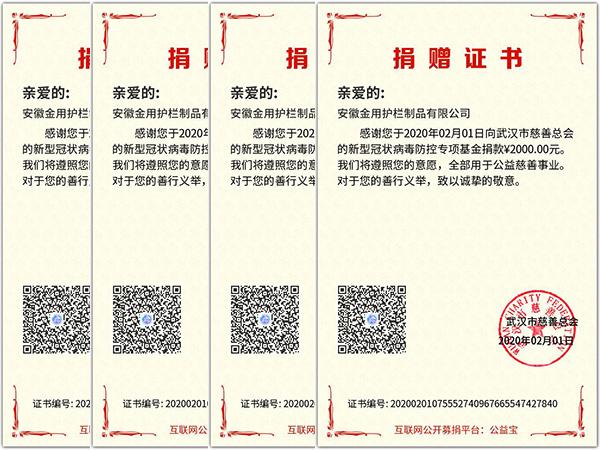 安徽金用护栏厂家向武汉慈善总会捐款用于新冠病毒防疫