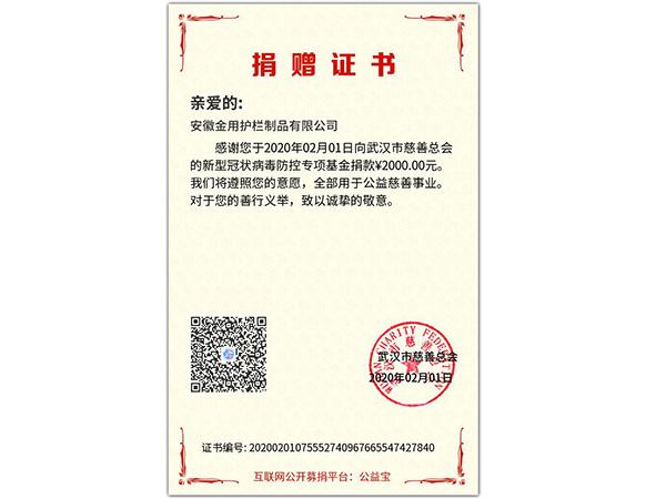 第一次武汉捐款证书