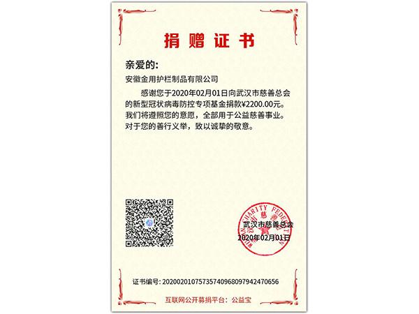 第二次武汉捐款证书