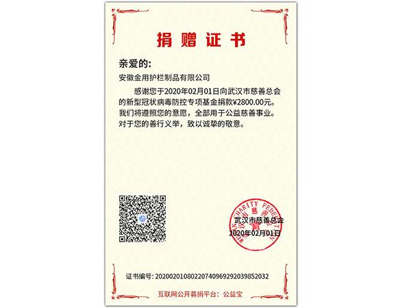 第四次武汉捐款证书