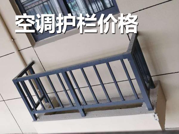 空调护栏价格