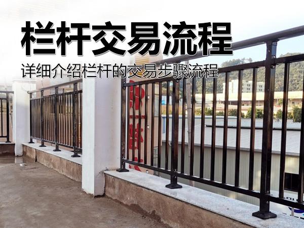 栏杆交易流程