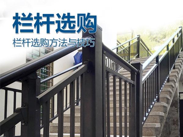 栏杆选购方法与技巧