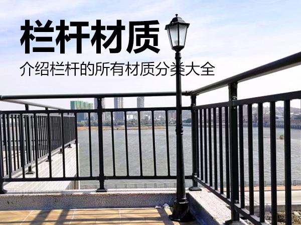 栏杆材质分类