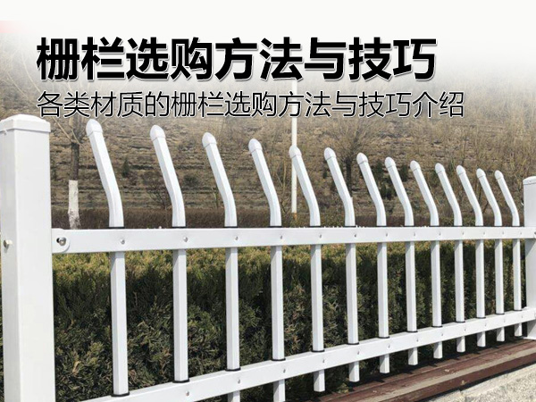 栅栏选购方法与技巧
