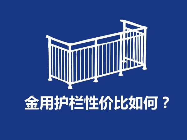金用护栏厂家产品性价比如何?