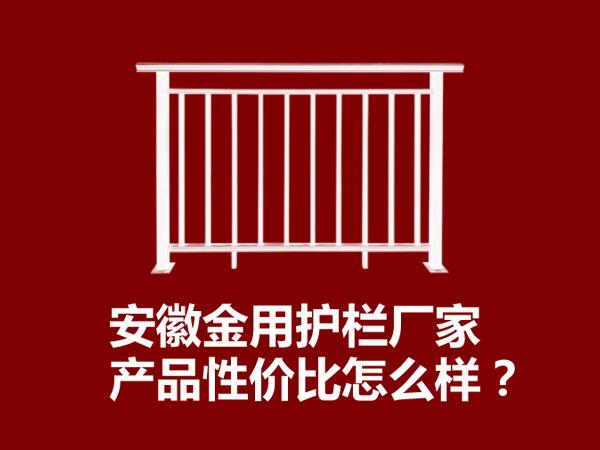安徽金用护栏厂家产品性价比怎么样?