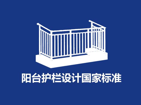 阳台护栏设计国家标准尺寸规范要求是什么?