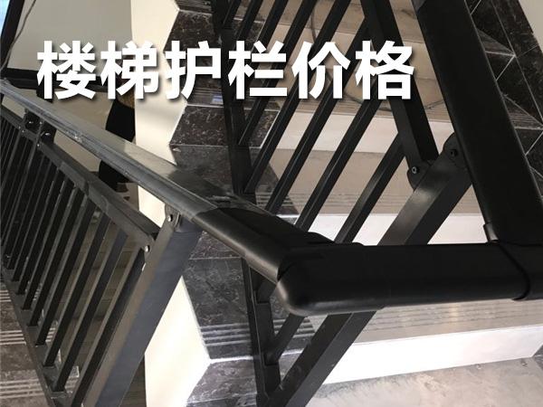 楼梯护栏价格