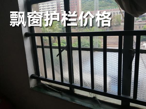 飘窗护栏价格