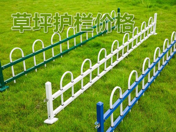 草坪护栏价格