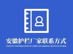 安徽护栏厂家联系方式是什么?