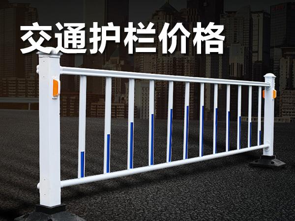 交通护栏价格