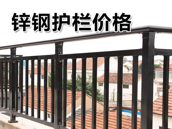 锌钢护栏价格