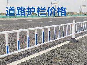 道路护栏价格