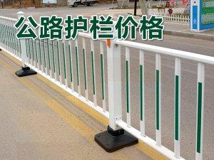 公路护栏价格
