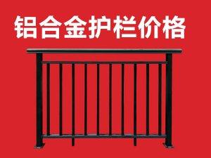 铝合金护栏价格