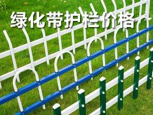 绿化带护栏价格