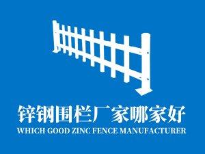 锌钢围栏厂家哪家好?