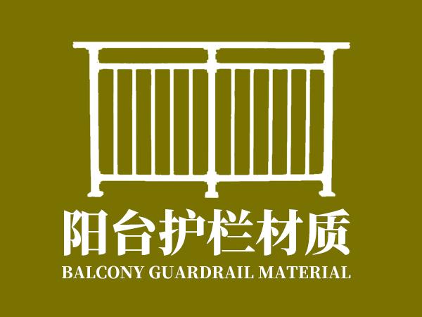 阳台护栏材质