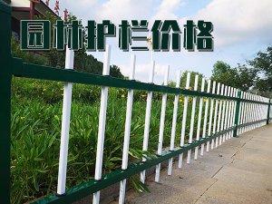 园林护栏价格
