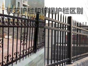 锌钢护栏和铁艺护栏的区别