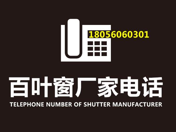 百叶窗厂家电话