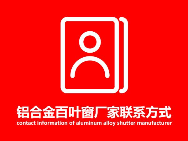 铝合金百叶窗厂家联系方式