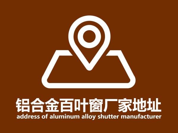 铝合金百叶窗厂家地址