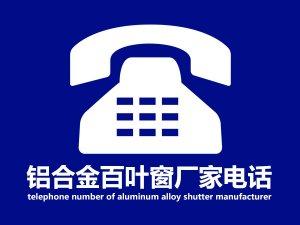 铝合金百叶窗厂家电话