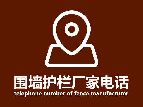 围墙护栏厂家电话