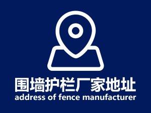 围墙护栏厂家地址