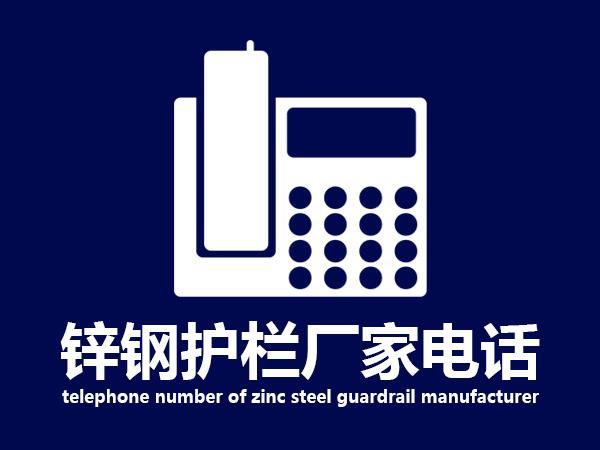锌钢护栏厂家电话
