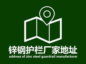 锌钢护栏厂家地址