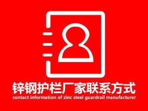 锌钢护栏厂家联系方式
