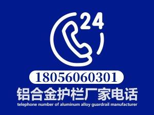铝合金护栏厂家电话