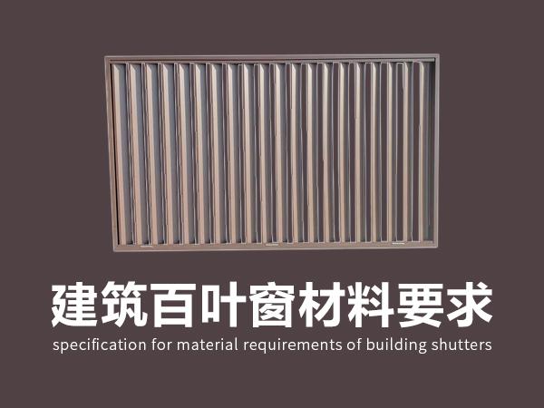 建筑百叶窗材料要求标准