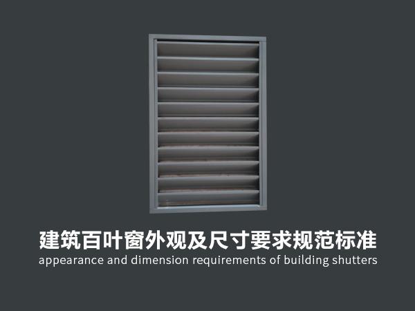 建筑百叶窗外观及尺寸要求规范标准