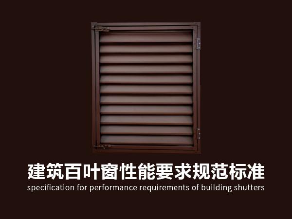 建筑百叶窗性能要求规范
