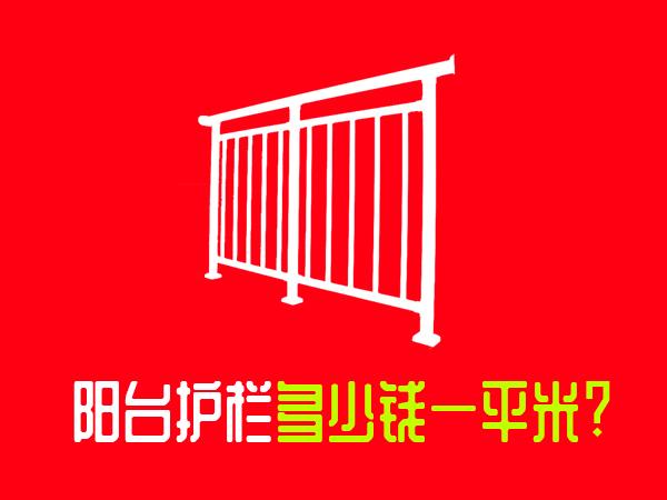 阳台护栏多少钱一平米?
