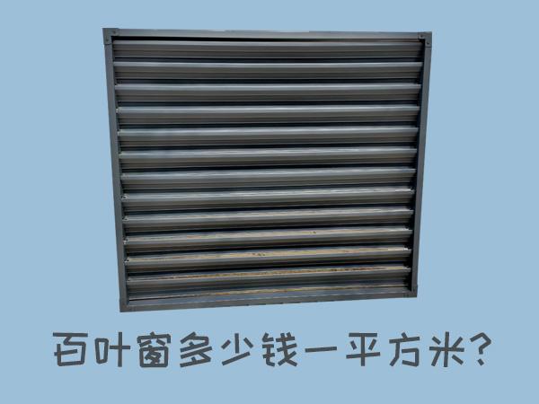 百叶窗多少钱一平方米?