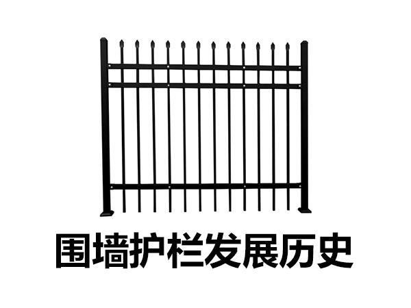 围墙护栏发展历史