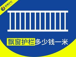 飘窗护栏多少钱一米?