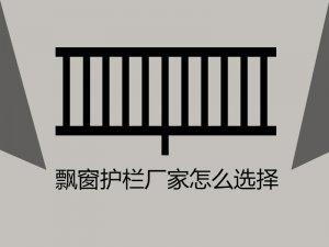 飘窗护栏厂家怎么选择?